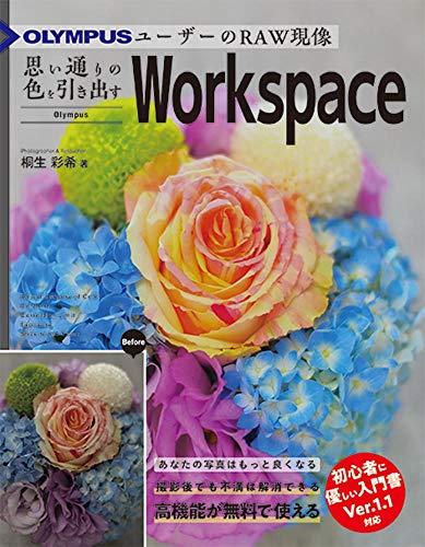OLYMPUSユーザーのRAW現像 思い通りの色を引き出すOlympusWorkspaceの詳細を見る