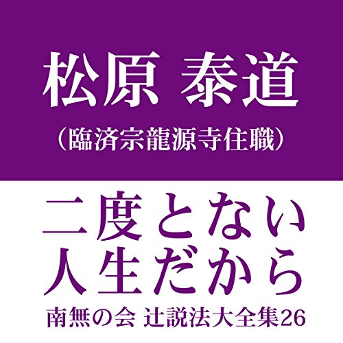 『南無の会 辻説法大全集 26.二度とない人生だから』のカバーアート