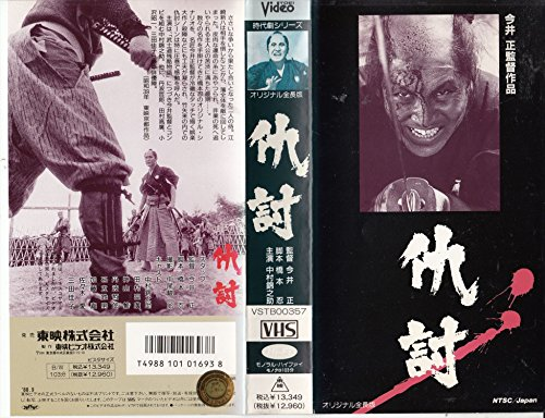 仇討 [VHS]
