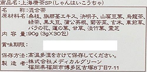 メディカルグリーン 中国秘伝健康茶 上海康茶 90g 3g×30包入