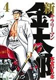新サラリーマン金太郎 第4巻
