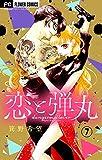 恋と弾丸【マイクロ】(7) (フラワーコミックス)