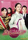 皇后の品格 DVD-BOX3[DVD]
