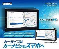 AMEX-SL01 青木製作所 ディスプレイオーディオ/スマホランチャー