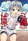 球詠 8巻 (まんがタイムKRコミックス)
