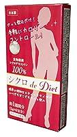 シクロ de DIET (6包入り) シクロ デ ダイエット ロカボ 糖質制限 ダイエット サプリ 食物繊維 100%