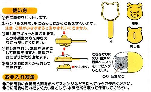 スケーターハンドル付きおにぎり型くまのプーさんディズニー日本製LKO3