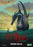 ゲド戦記[DVD]