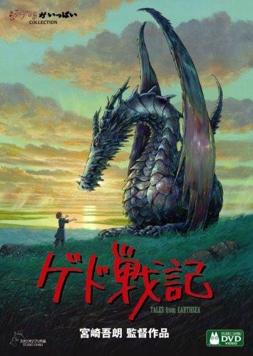 ゲド戦記 [DVD] - 宮崎吾朗