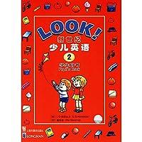 新世纪少儿英语2(学生用书)