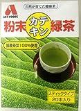 アートライフ カテキン茶ンピオン粉末緑茶 10g