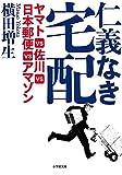 仁義なき宅配 ヤマトVS佐川VS日本郵便VSアマゾン (小学館文庫 よ 1-1)