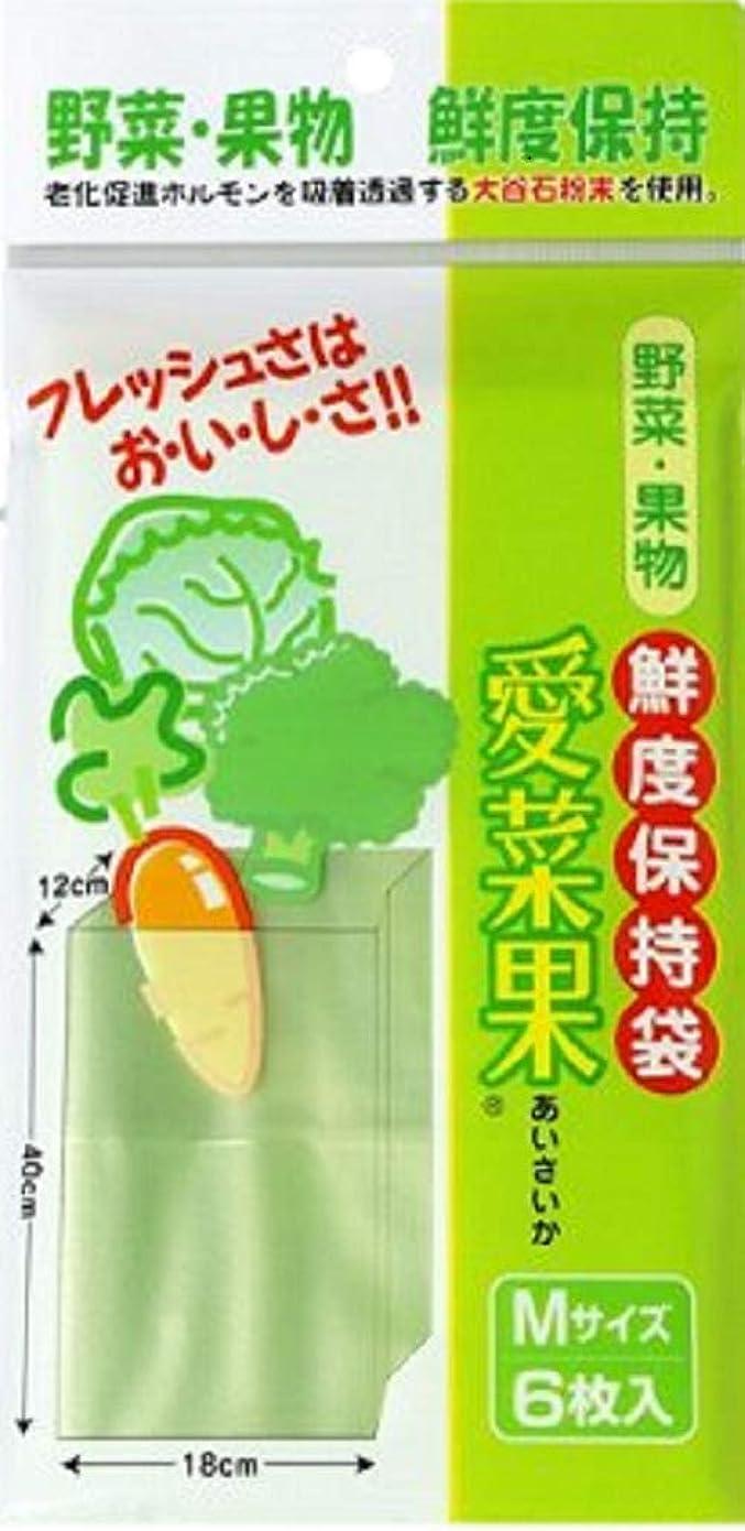 汚染された寄付面倒5袋セット/野菜?果物専用鮮度保持袋「愛菜果」(Mサイズ?6枚入り)