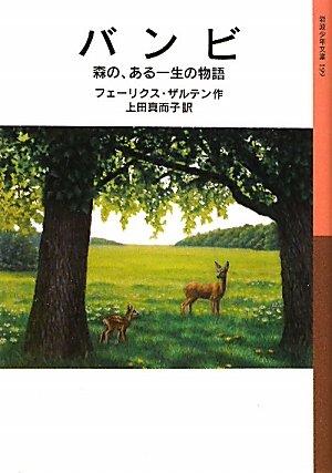バンビ――森の、ある一生の物語 (岩波少年文庫)