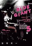 BLUE GIANT(5) (ビッグコミックス)