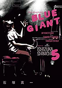 BLUE GIANT 5巻 表紙画像