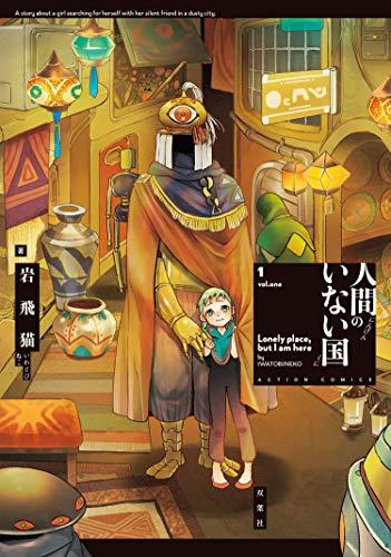 [岩飛猫] 人間のいない国 第01巻