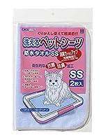 洗えるペットシーツ 防水タオル SSサイズ ブルー 【おまとめ20個】