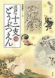 江戸の十二支+αどうぶつえん 面白江戸アートギャラリー