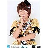 AKB48 公式生写真 グループリクエストアワー 2016 ランダム 【山内鈴蘭】