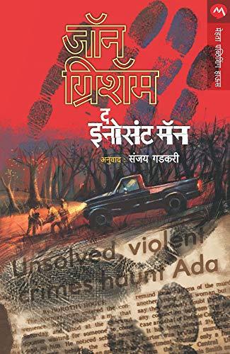 THE INNOCENT MAN (Marathi Edition)