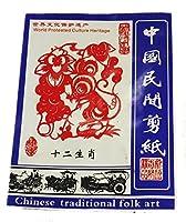 切り紙細工・色つき12支切り絵(12枚セット)・中国雑貨