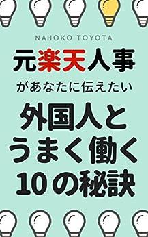 [豊田 菜保子]の元楽天人事があなたに伝えたい外国人とうまく働く10の秘訣