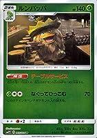 ポケモンカードゲーム SMP2 名探偵ピカチュウ ルンパッパ U | ポケカ ムービ―スペシャルパック 草 2進化