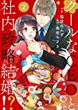 comic Berry's クールなCEOと社内政略結婚!?(分冊版)2話 (Berry's COMICS)