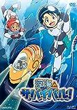 深海のサバイバル![DVD]