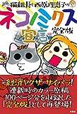 完全版 猫組長と西原理恵子のネコノミクス宣言 (SPA!BOOKS)