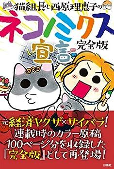 [猫組長, 西原 理恵子]の完全版 猫組長と西原理恵子のネコノミクス宣言 (SPA!BOOKS)