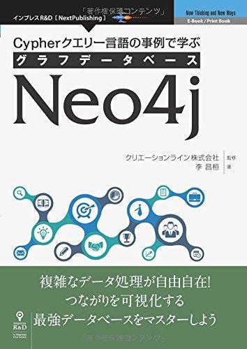 [画像:Cypherクエリー言語の事例で学ぶグラフデータベースNeo4j (NextPublishing)]