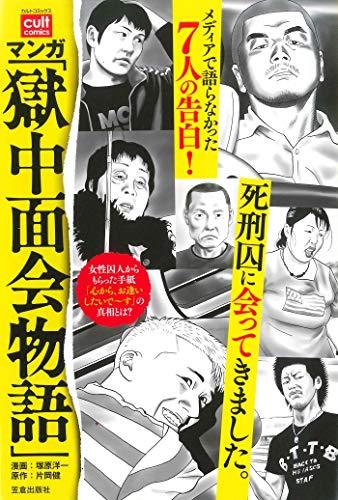 マンガ「獄中面会物語」 (カルトコミックス)の詳細を見る