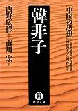 韓非子―中国の思想 (徳間文庫)