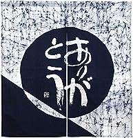 綿のれん 相田みつを 85x90cm「ろうけつ染め ありがとう」【日本製】 のれんcos9642