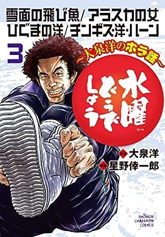 水曜どうでしょう~大泉洋のホラ話~ 3 (3) (少年チャンピオン・コミックス)
