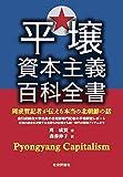 平壌資本主義百科全書 -周成賀記者が伝える本当の北朝鮮の話