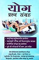 Yoga Question Bank for (Level-1 & Level-2) - UGC-NET (Yoga), QCI Level-1& 2, JRF, M.A. (Yoga), PGDY, M.A. (Eng.), B.Ed., Ph.D, M.Phil, DSM, PGDSE) - 2020/edition