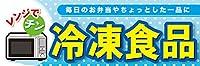 冷凍食品 パネル No.60784(受注生産)