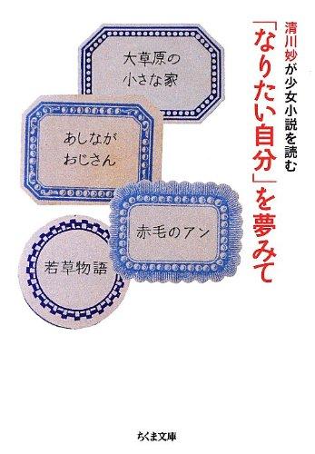 「なりたい自分」を夢みて―清川妙が少女小説を読む (ちくま文庫)