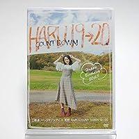 工藤遥ファンクラブツアー in 長野 HARUCOUNTO DOWN 19→20 [2DVD]