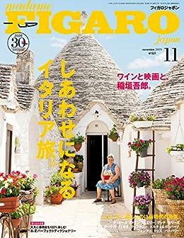 [フィガロジャポン編集部]のmadame FIGARO japon (フィガロ ジャポン) 2019年11月号 特集 しあわせになるイタリア旅。[雑誌] フィガロジャポン