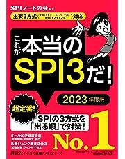 【主要3方式〈テストセンター・ペーパーテスト・WEBテスティング〉対応】 これが本当のSPI3だ! 2023年度版 (本当の就職テスト)