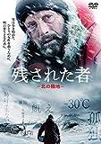 残された者 -北の極地-[DVD]