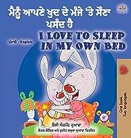 I Love to Sleep in My Own Bed (Punjabi English Bilingual Children's Book - India): Punjabi Gurmukhi India (Punjabi English Bilingual Collection)