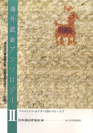 海外戯曲アンソロジー〈2〉 (海外現代戯曲翻訳集―国際演劇交流セミナー記録)