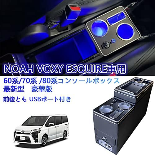 コンソールボックス トヨタ ヴォクシー適用 ノア エスティマ適用 エスクァイア適用 アームレストコンソール 80系 70系 60系 NOAH適用 VOXY適用 LED付き USBポート 取付簡単 多機能 収納ボックス