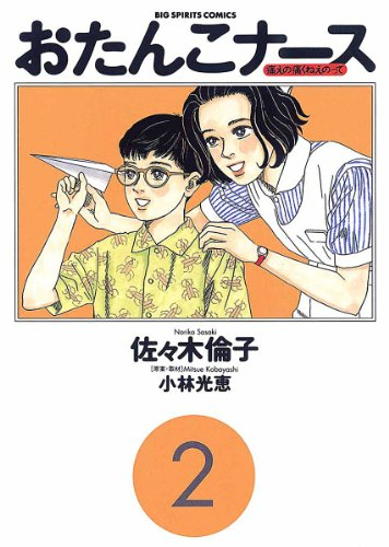 おたんこナース(2) (ビッグコミックス) - 小林光恵, 佐々木倫子