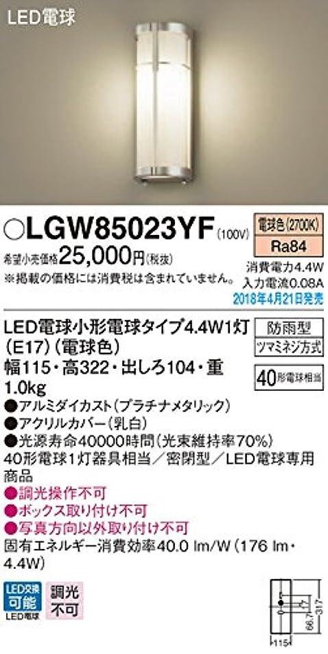 に渡って記念碑的な見かけ上パナソニック ポーチライト LGW85023YF センサ無 プラチナメタリック 高さ32.2×幅11.5cm